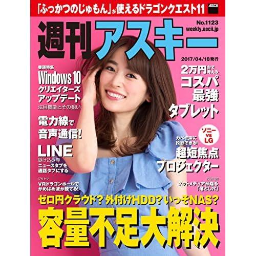 週刊アスキー No.1123 (2017年4月18日発行)<週刊アスキー> [雑誌]