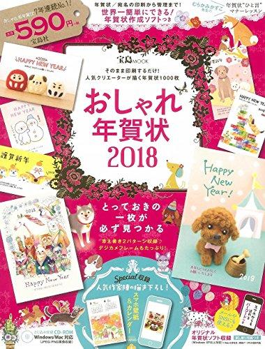 おしゃれ年賀状 2018 (宝島MOOK)...