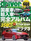 オール国産車&輸入車完全アルバム2019-2020 (driver(ドライバー) 2019年7...
