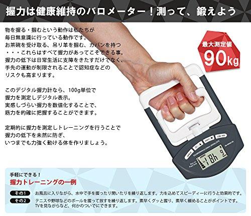 【電池付き】 Muscle★Project(マッスルプロジェクト) デジタル握力計 (握力 測定 計測 体力測定) 【前回の記録と分かり易い比較機能 / 1年間保証期間】