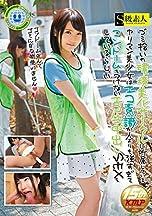 ゴミ拾いの環境美化サークルに所属しているヤリマン美少女はエコ意識が人よりも強すぎてコンドームをつけないエコ生中出しSEXをしているらしい / S級素人 [DVD]