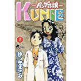 パンゲアの娘Kunie 2 (少年サンデーコミックス)