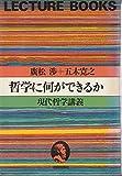 哲学に何ができるか―現代哲学講義 (1978年) (Lecture books)