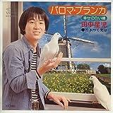 パロマ・ブランカ(幸せの白い鳩)[EPレコード 7inch]