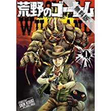 荒野のゴーレム(1)【期間限定 無料お試し版】 (裏少年サンデーコミックス)