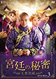 宮廷の秘密~王者清風~DVD-BOX3[DVD]