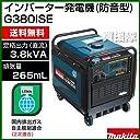 マキタ(makita) インバータ発電機(防音型) 出力3.8kVA セルスタータ式 G380ISE