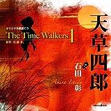 オリジナル朗読CD The Time Walkers1 天草四郎