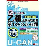 U-CANの乙種第1・2・3・5・6類危険物取扱者 予想問題集【各類5回分の模試と役立つまとめページつき】 (ユーキャンの資格試験シリーズ)