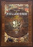 ヴィジュアル版世界伝説歴史地図
