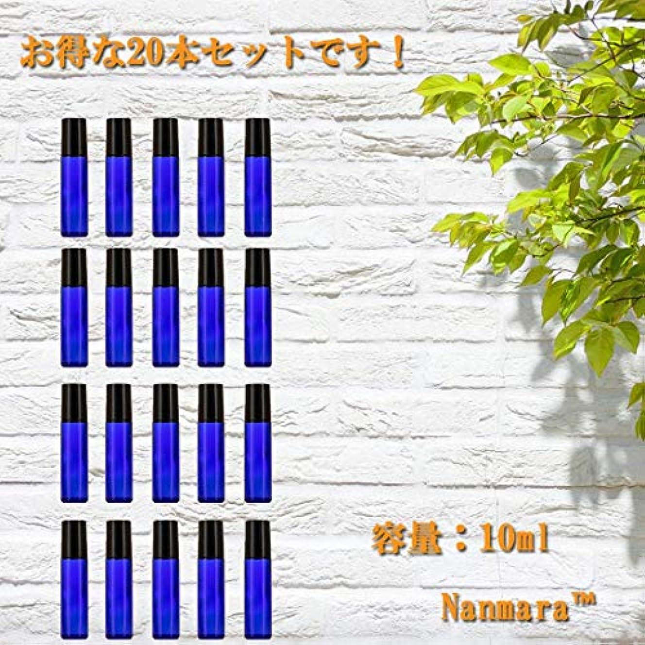 母音通知カバーロールオンボトル 10ml 遮光瓶 小分け ガラスボトル 詰め替え 容器 エッセンシャルオイル 遮光ビン ブルー (20個セット)