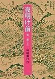 夜明け前 第1部(上) (岩波文庫)
