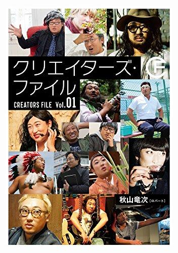 クリエイターズ・ファイル Vol.01 (ヨシモトブックス)の詳細を見る