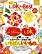 LDK the Best 2018~19 mini (晋遊舎ムック)