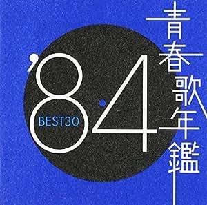 青春歌年鑑 1984