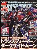 電撃 HOBBY MAGAZINE (ホビーマガジン) 2011年 08月号 [雑誌]