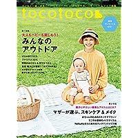 tocotoco(トコトコ) VOL.43 2018年8月号