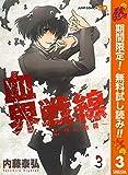 血界戦線―震撃の血槌― 3【期間限定無料】 (ジャンプコミックスDIGITAL)