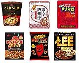 辛い食品・お菓子 詰め合わせ 6種セット (東ハト 帰ってきた暴君ハバネロ 56g 他)
