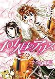 101人目のアリス(4) ウィングス・コミックス