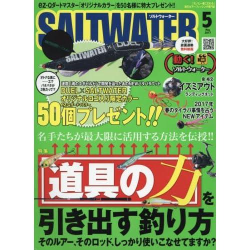 SALT WATER(ソルトウォーター) 2017年 05 月号 [雑誌]
