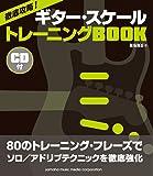 徹底攻略!  ギター・スケール トレーニングBOOK 【CD付】