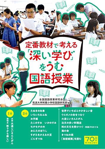 定番教材で考える「深い学び」をうむ国語授業