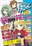 【無料版】ザ・スニーカー新人賞Special 2014秋 (角川スニーカー文庫)