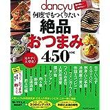 dancyu何度でもつくりたい絶品おつまみ450レシピ (プレジデントムック)