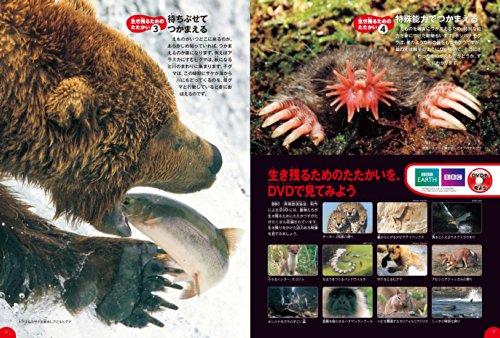 学研プラス『学研の図鑑LIVE動物』