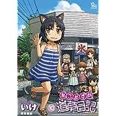 ねこむすめ道草日記 10 (リュウコミックス)