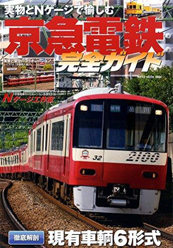 京急電鉄完全ガイド (NEKO MOOK)