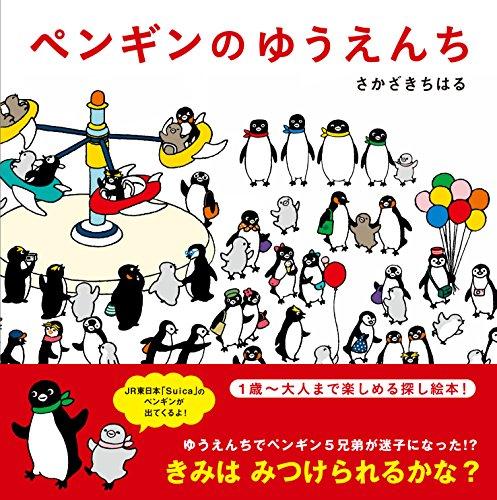 ペンギンのゆうえんちの詳細を見る