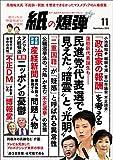 紙の爆弾 2016年 11月号 [雑誌] 画像