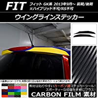 AP ウイングラインステッカー カーボン調 ホンダ フィット GK系 前期/後期 ハイブリッド不可/RS不可 2013年09月~ パープル AP-CF2310-PU 入数:1セット(2枚)