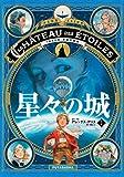 星々の城 : 1 1869年:宇宙の征服 星々の城 1869年:宇宙の征服 (アクションコミックス)
