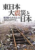 東日本大震災と日本―韓国からみた3.11