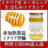 【非加熱】オーガニック 生 はちみつ アカシア イタリア産 250g EUオーガニック認証 蜂蜜/ハチミツ