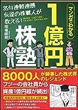 「35年連戦連勝 伝説の株職人が教える!1億円株塾」相場 師朗