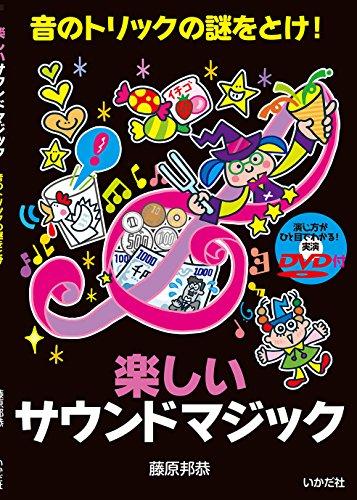 楽しいサウンドマジック 実演DVD付 -