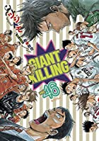 GIANT KILLING 第46巻