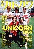 別冊カドカワ 総力特集 ユニコーン 2009  カドカワムック (カドカワムック 308) 画像