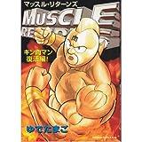 マッスル・リターンズ―キン肉マン復活編! (角川コミックス・エース・エクストラ)