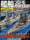 艦船プラモカタログ2014 (イカロス・ムック)