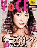 VOCE(ヴォーチェ) 2016年9月号 [雑誌]