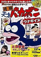 昭和カルチャーズ 元祖 天才バカボン feat. ウナギイヌ DVDブック (角川SSCムック)