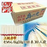 小豆島手延素麺 島の光 (6kg(50g×120束)約60食分)