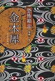 恐怖箱 超-1怪コレクション 金木犀 (竹書房恐怖文庫)