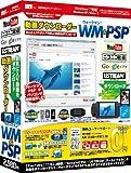 動画ダウンローダーWM&PSP