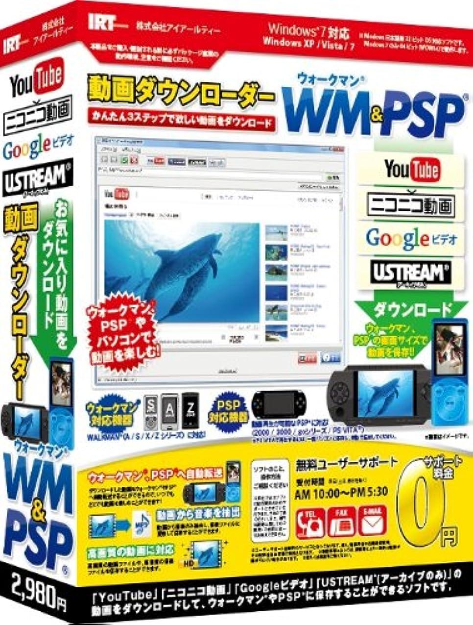 シェア記者ボーナス動画ダウンローダーWM&PSP